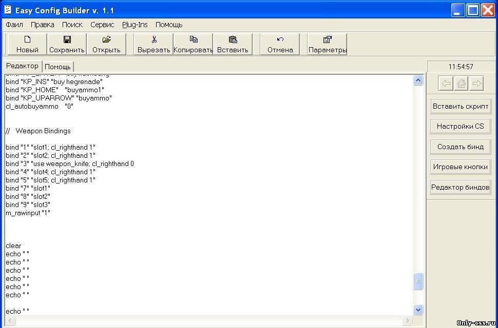 Скачать программу для файлов cfg